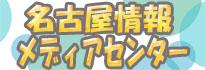 名古屋情報メディアセンター