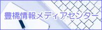 豊橋情報メディアセンター